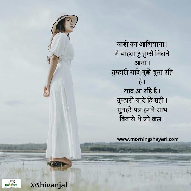 Miss You Shayari, Yaad Shayari, Yaadein Shayari, yaad quotes
