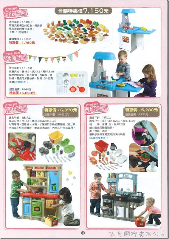 Step2 幼教優惠專案