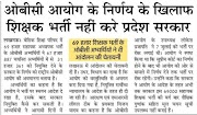 SHIKSHAK BHARTI, RESERVATION : 69000 शिक्षक भर्ती आरक्षण जल्द तय होने के आसार, ओबीसी आयोग के निर्णय के खिलाफ शिक्षक भर्ती नहीं करें प्रदेश सरकार