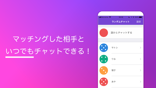 RandomChat - Enjoy chatting with people in Japan screenshots 8