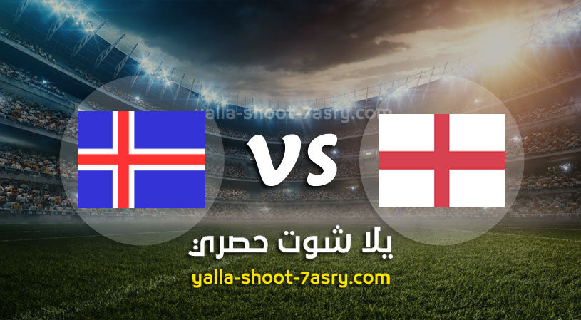 مباراة إنجلترا وأيسلندا