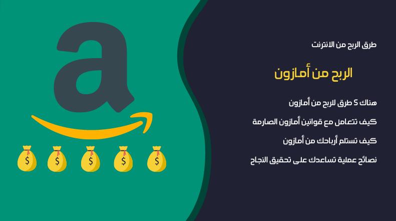 الربح من الانترنت عن طريق موقع أمازون