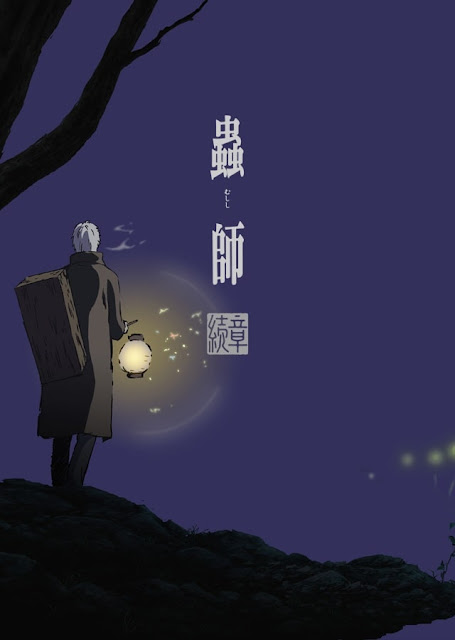 Mushi-shi Next Passage: Path of Thorns