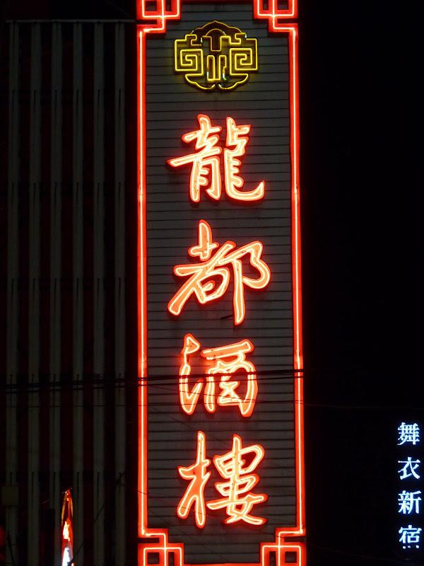 TAIWAN . TAIPEI,un dimanche après midi - P1160756.JPG
