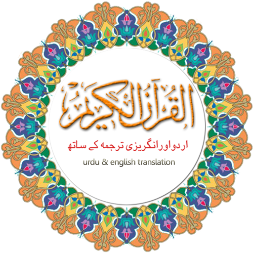 Read Quran القرآن الكريم