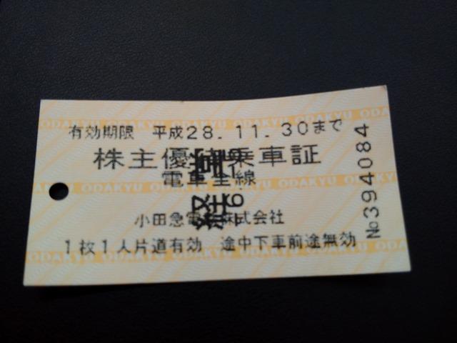 小田急電鉄株主乗車証