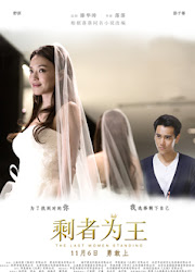 The Last Woman Standing China Movie