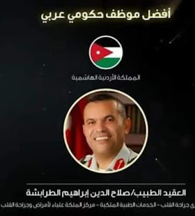 """الطبيب الاردني """"العقيد الطرابشة"""" يفوز بجائزة افضل موظف حكومي عربي"""