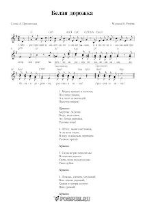 """Песня """"Белая дорожка""""  В. Ренёва: ноты"""