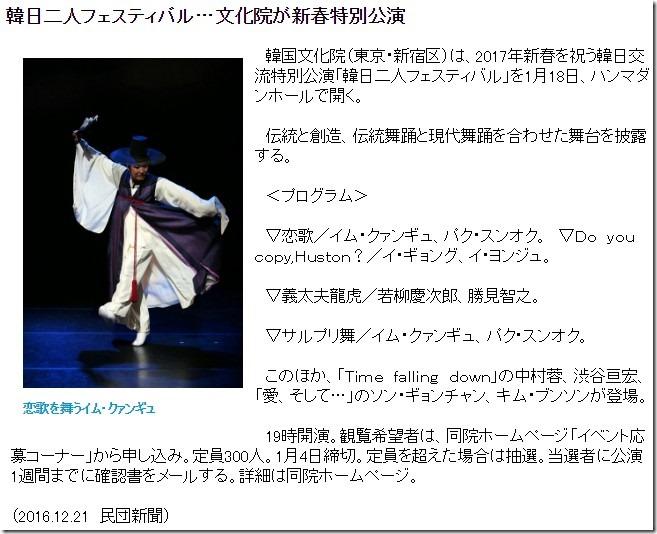 韓日二人フェスティバル…文化院が新春特別公演