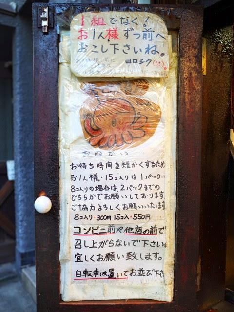 店頭の観音開きの扉に書かれた注意書き1