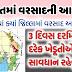 Gujarat Rain Forcast Alert by IMD
