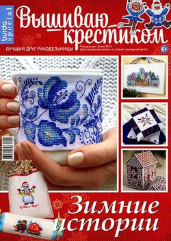 Читать онлайн журнал<br>Вышиваю крестиком. Спецвыпуск №2 2015<br>или скачать журнал бесплатно