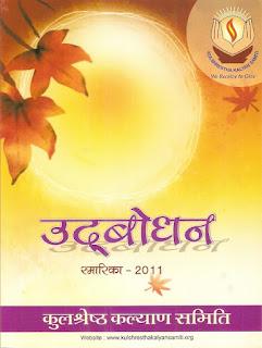 Udbhodhan 2011
