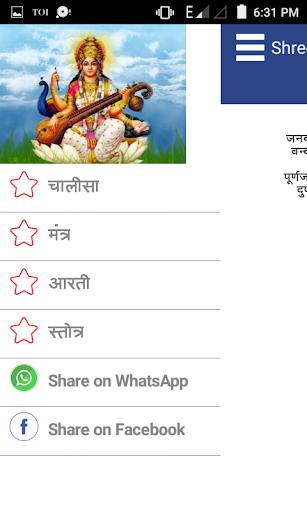 Saraswati Chalisa - Aarti