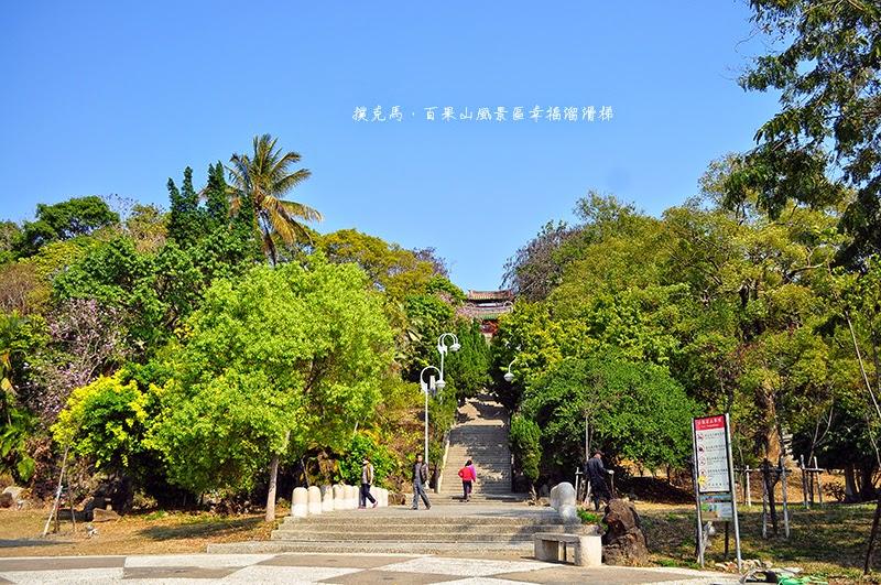 百果山風景區