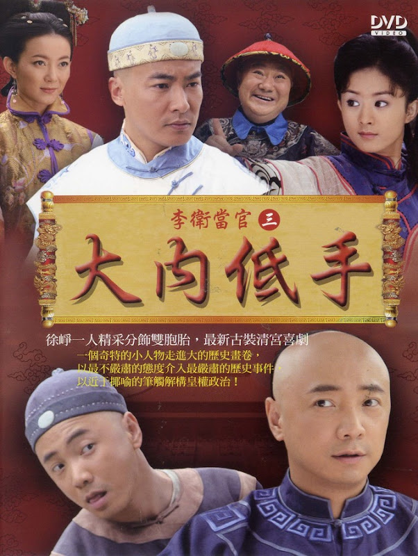 Li Wek Takes Office 3: Martial Arts Amateur in the Imperial Palace China Drama