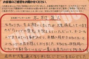 ビーパックスへのクチコミ/お客様の声:木村 眞人 様(京都市南区)/トヨタ ランドクルーザープラド