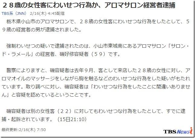 磯好修容疑者(59)2017.02.16jnn0445-01