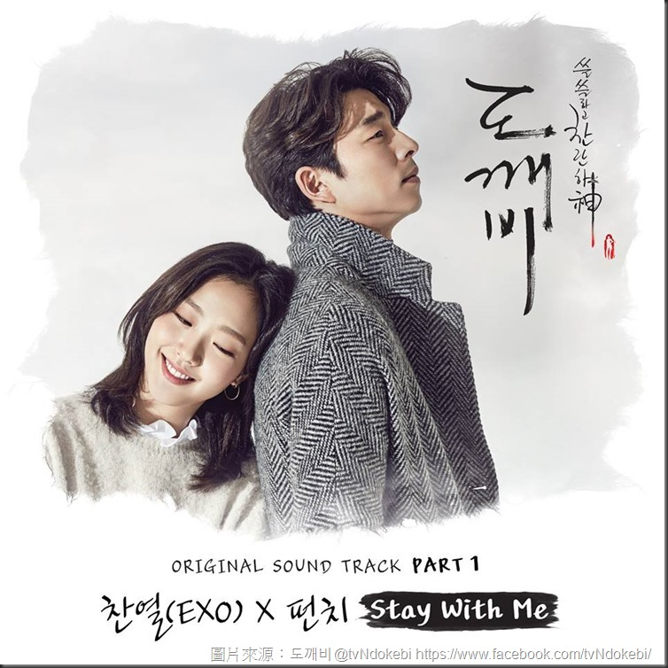 Stay with me-鬼怪OST
