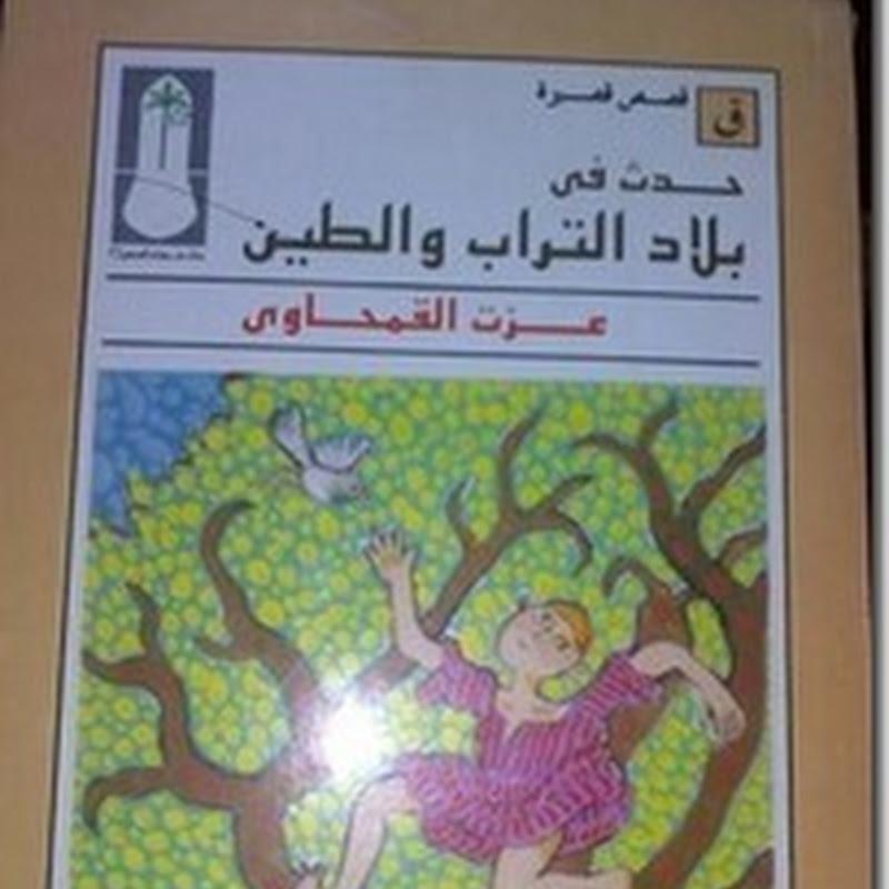 حدث في بلاد التراب والطين لـ عزت القمحاوى