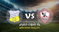 نتيجة مباراة الزمالك وطنطا اليوم 22-09-2020 الدوري المصري
