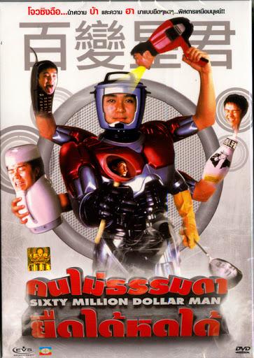 Sixty Million Dollar Man (1995) คนไม่ธรรมดายืดได้หดได้