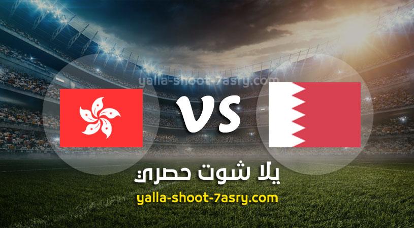 مباراة البحرين وهونج كونج