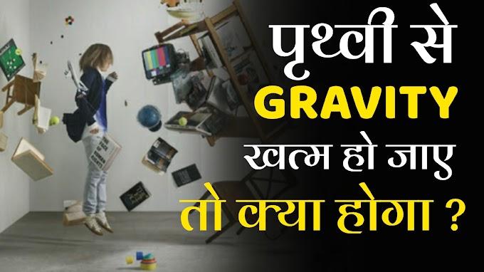 क्या हो अगर ग्रेविटी खत्म हो जाए? what would happen if gravity suddenly disappeared in Hindi