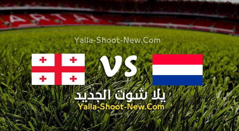 مباراة هولندا وجورجيا