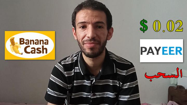 الربح من الانترنت للمبتدئين من موقع استثماري دون استثمار اثبات سحب بنك البايير banana-cash