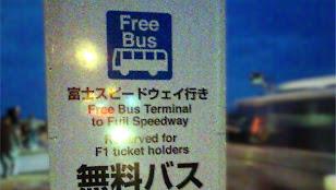 F1シャトルバス乗り場看板