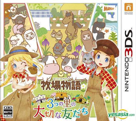 [GAMES] 牧場物語 3つの里の大切な友だち / Bokujou Monogatari 3-tsu no Sato no Taisetsu na Tomodachi (3DS/JPN)