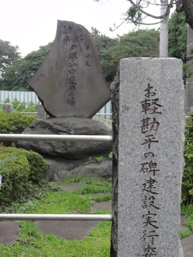 お軽勘平の碑 東海道五十三次