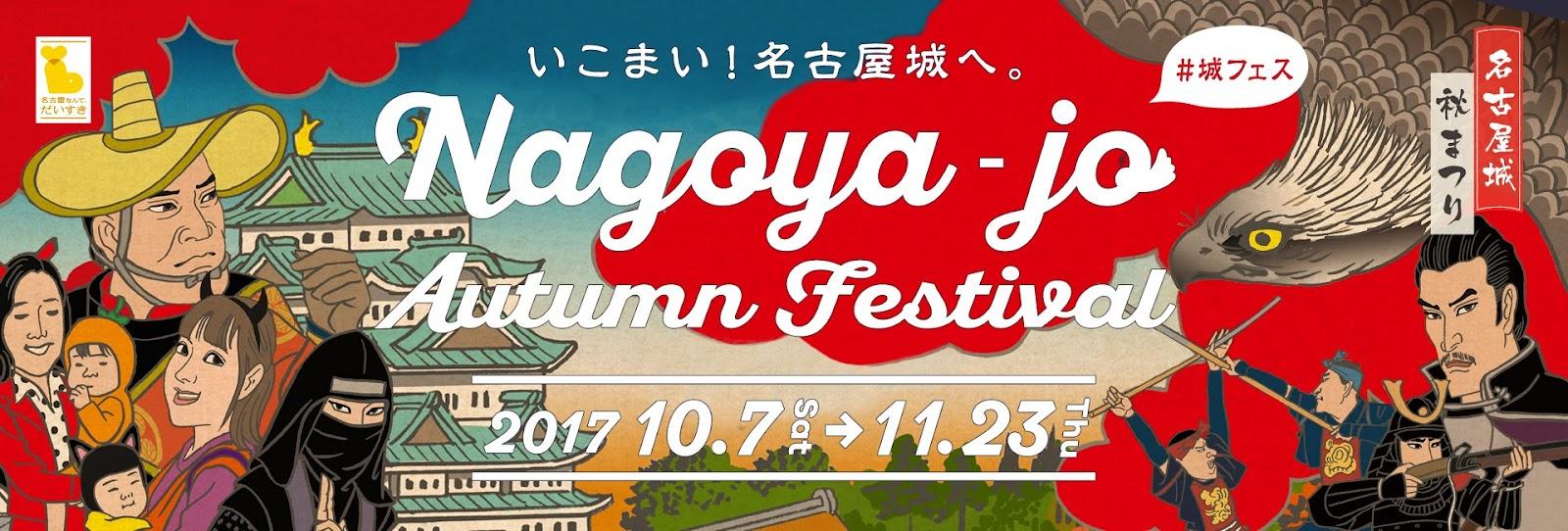 名古屋城秋まつり 2017 Nagoya-jo Festival