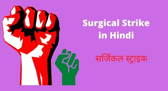 Essay on Surgical Strike in Hindi