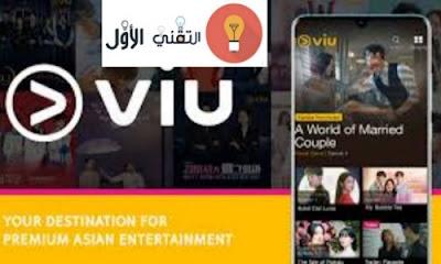 Viu - أفضل تطبيقات هواوي 2021