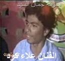 علاء كرد