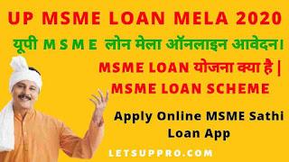 UP MSME Loan Mela 2020