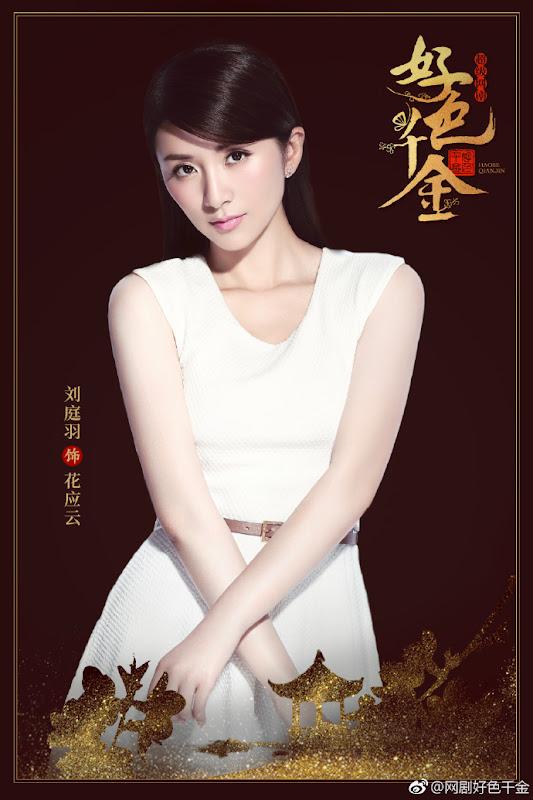 Haose Qianjin China Web Drama