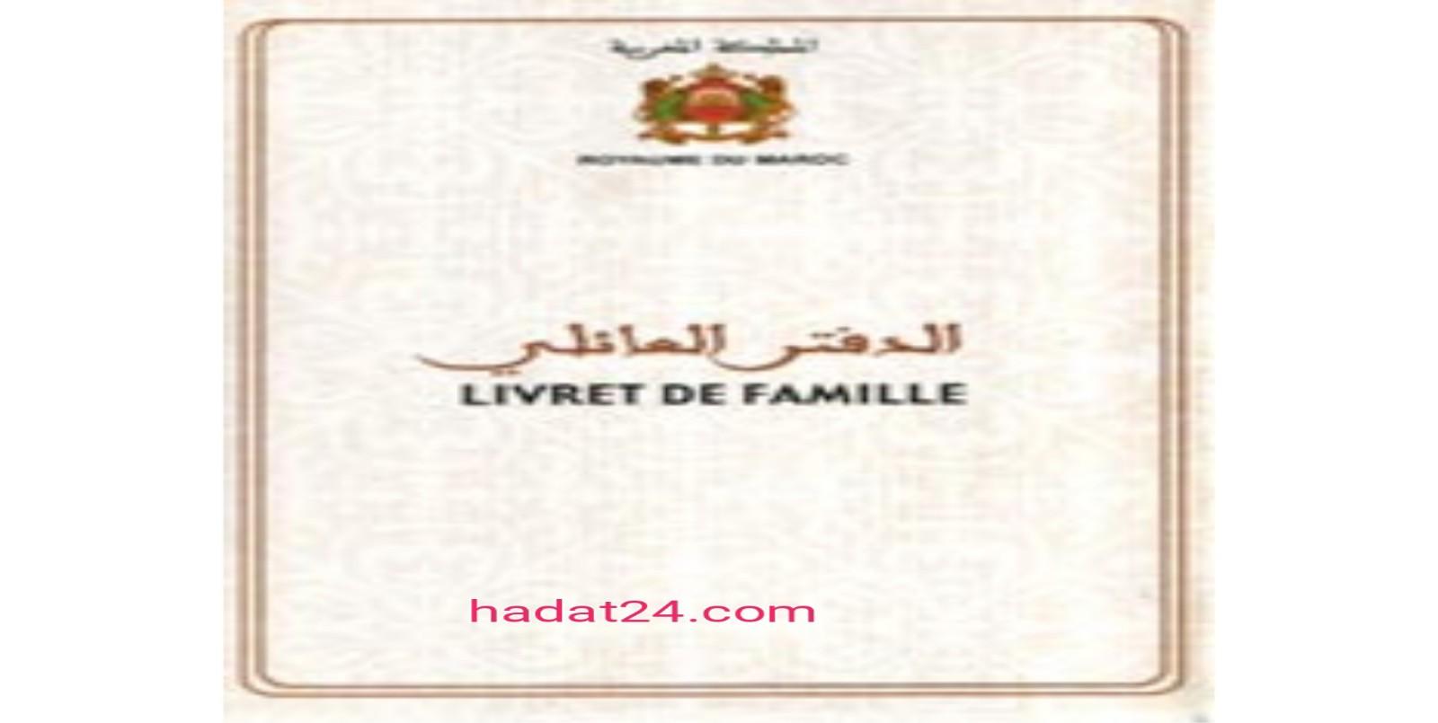 تسجيل المولود في دفتر الحالة المدنية