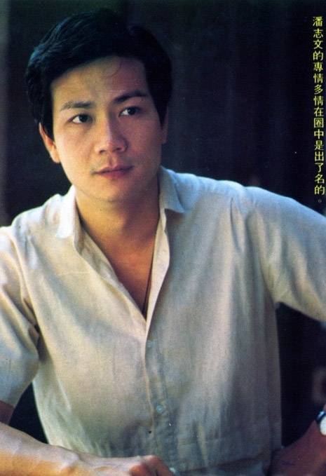Pan Zhi Wen  China Actor