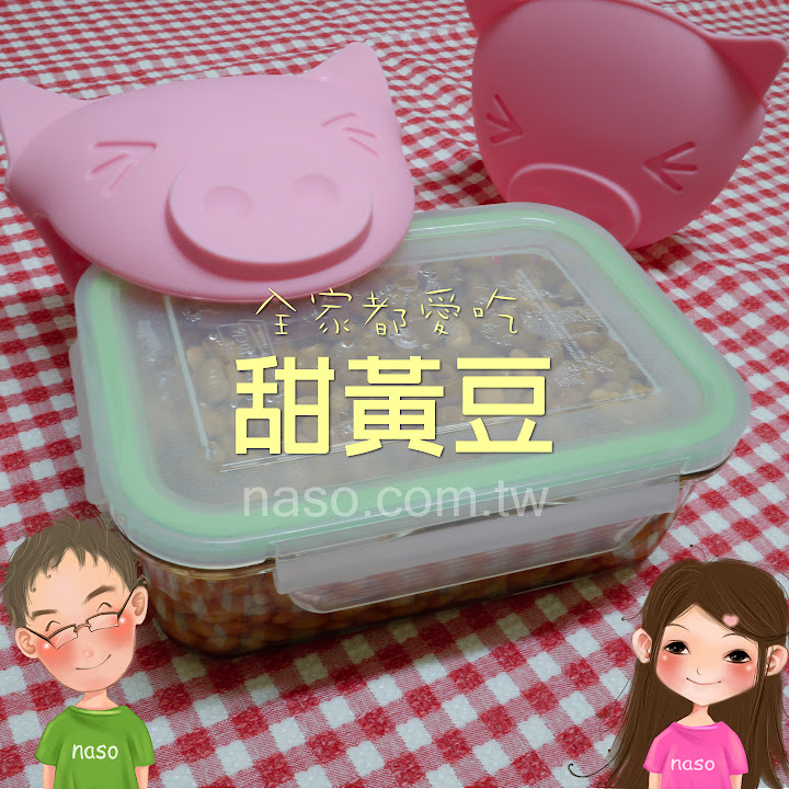 Glasslock強化玻璃保鮮盒-甜黃豆加蓋密封