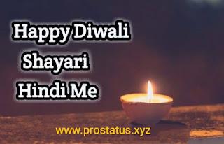 Happy Diwali shayari in hindi 2021