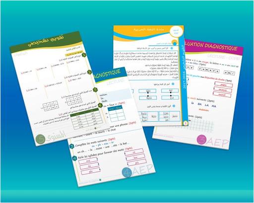 اختبارات التقويم التشخيصي لفائدة تلاميذ الابتدائي