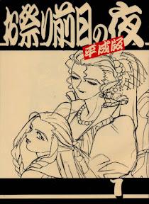 Omatsuri Zenjitsu no Yoru Heisei Ban 1