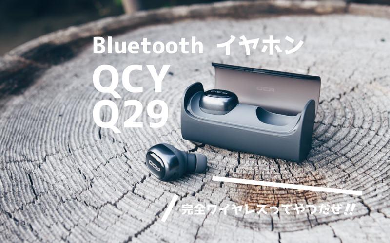Bluetoothearphoneqcyq29 IMG 1888 2