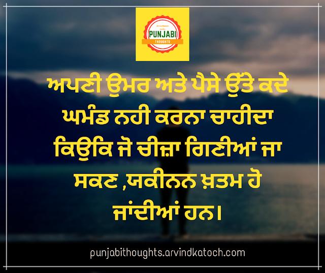 Punjabi thought, age, end, proud,