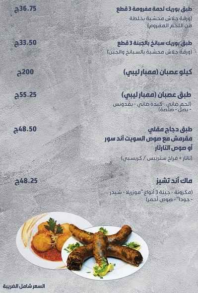 منيو مطعم التراث الليبي 3