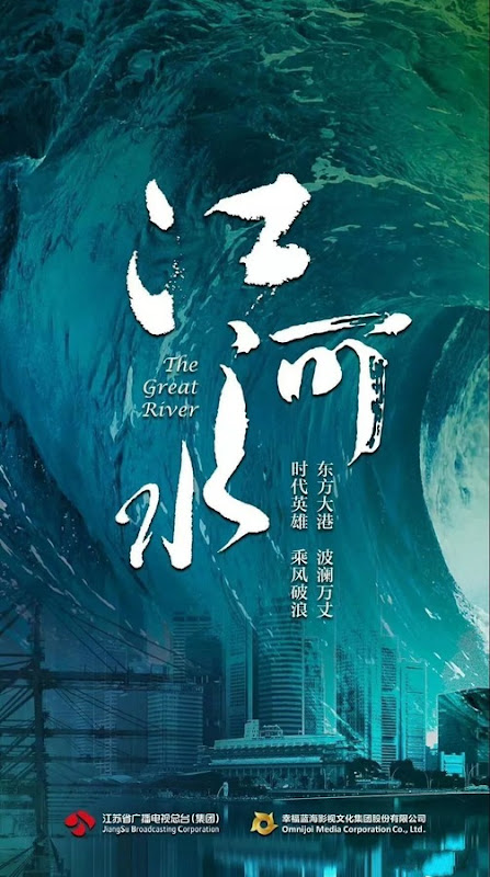 The Great River China Drama